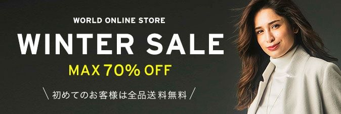 WORLD ONLINE STORE WINTER SALE MAX70% OFF 初めてのお客様は全品送料無料