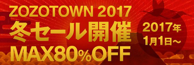 ZOZOTOWN 2017 冬セール開催 MAX80%OFF 2017年1月1日~