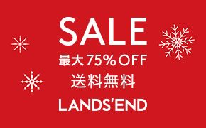 SALE 最大75%OFF 送料無料 LANDS'END