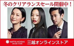 this is japan. MITSUKOSHI ONLINE STORE SALE開催中