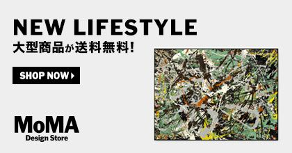 NEW LIFESTYLE 大型商品が送料無料! SHOP NOW MoMA Design Store