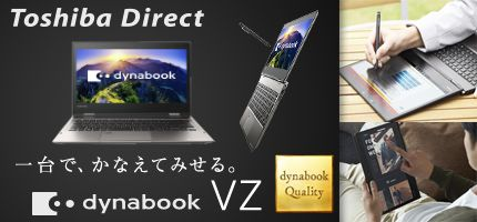 Toshiba Direct 一台で、かなえてみせる。 dynabook VZ dynabook Quality