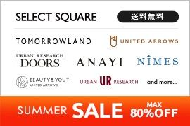 SELECT SQUARE 送料無料 TOMORROWLAND UNITED ARROWS URBAN RESEARCH DOORS ANAYI NIMES BEAUTY&YOUTH UNITED ARROWS URBAN UR RESEARCH and more... SUMMER SALE MAX80%OFF