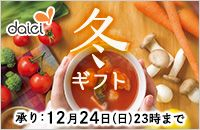 daiei 冬ギフト 承り:12月24日(日)23時まで