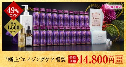 49%OFF 限定1500キット 極上エイジングケア福袋 特別価格14,800円 送料無料