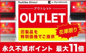 Toshiba Direct dynabook アウトレット OUTLET 旧製品を特別価格でご提供 在庫限り 永久不滅ポイント 最大11倍