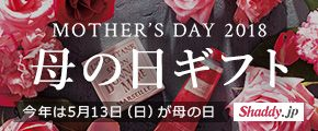 MOTHER'S DAY 2018 母の日ギフト 今年は5月13日(日)が母の日 Shaddy.jp