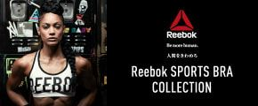 Reebok Be More Human. 人間をきわめろ Reebok SPORTS BRA COLLECTION
