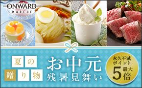 ONWARD MARCHE 早割キャンペーン お中元 対象商品 10%OFF 永久不滅ポイント 最大5倍 期間:5月31日(木)~6月28日(木)