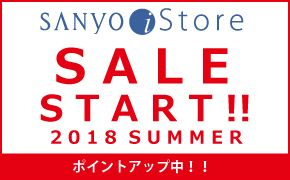 SANYO iStore SALE START!! 2018 SUMMER ポイントアップ中!!