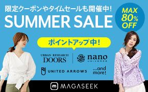 限定クーポンやタイムセールも開催中!SUMMER SALE MAX 80% OFF ポイントアップ中!URBAN RESEARCH DOORS nano UNIVERSE UNITED ARROWS …and more! MAGASEEK