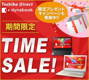 Toshiba Direct dynabook 限定プレゼント キャンペーンも実施中!!期間限定 TIME SALE!