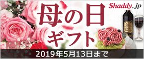 shaddy.jp MOTHER'S DAY 2019 母の日ギフト 2019年5月13日まで