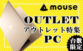 mouse OUTLET アウトレット特集 PC 台数限定