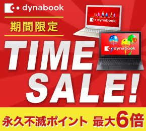 dynabook 期間限定 TIME SALE! 永久不滅ポイント 最大6倍