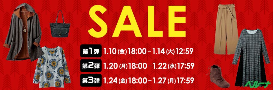 Merry Christmas SALE Max 90%OFF 12.17(火)18:00 - 12.25(水)12:59 2019-2020 年末年始SALE MAX90%OFF 12/26(木)18:00 ~ 1/6(月)12:59