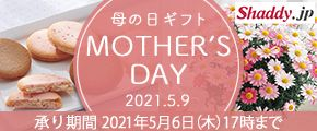 Shaddy.jp 母の日ギフト MOTHER'S DAY 2021.5.9 承り期間 2021年5月6日(木)17時まで