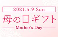 2021.5.9 Sun 母の日ギフト Mother's Day